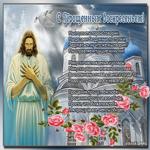 Прощёное Воскресенье дата