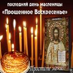 Прощёное Воскресенье и Масленица