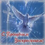 Прощёное Воскресенье