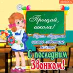 Прощай любимая школа - С последним звонком