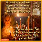 Простит нас Бог и всем прощать дано