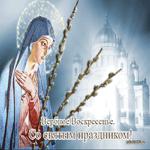 Православные Вербное Воскресенье