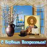 Православный праздник - Вербное Воскресенье