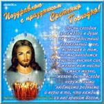 Православное Сретение Господне