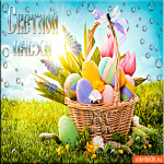 Пускай поёт душа - Праздник Светлой Пасхи