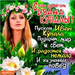 Пускай Иван Купала подарит мир и свет