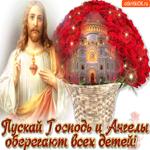 Пускай Господь и Ангелы оберегают всех детей