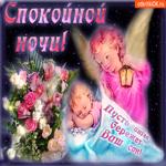 Пусть ангел бережет ваш сон
