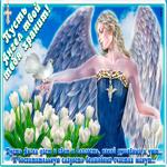 Пусть ангел даст и свет и благость