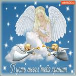 Пусть ангел тебя хранит