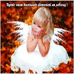 Пусть ангел оберегает