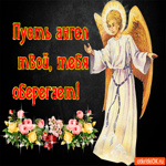 Пусть ангел твой, тебя оберегает