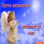 Пусть ангелочек молится за вас