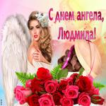 Пусть ангелочек вас хранит