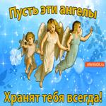 Пусть ангелы Хранят тебя всегда