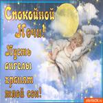 Пусть ангелы хранят твои сны