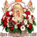 Пусть Богородица хранит тебя