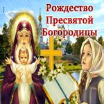 Пусть Богородица вас хранит