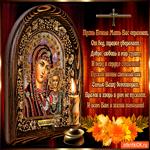 Пусть Божья Мать Вас охраняет, С праздником