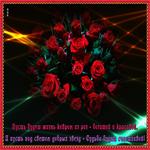 Пусть будет жизнь ковром из роз