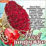 Пусть букет алых роз принесёт вам любовь