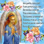 Пусть добрый ангел тебя бережёт