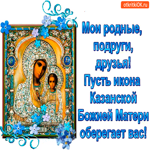 Пусть икона Казанской Божией Матери оберегает вас