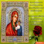 Пусть Казанская икона хранит вас