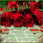 Пусть мои розы дарят тебе успех