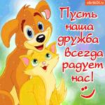 Пусть наша дружба всегда радует нас