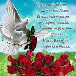 Пусть небо будет чистое над Вами