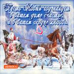 Пусть новый год найдёт в вашем доме счастье