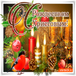 Пусть Рождество к нам придёт