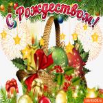 Пусть Рождество войдет в ваш дом
