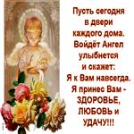 Пусть сегодня в дверь Ангел войдёт
