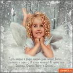 Пусть сегодня в двери каждого дома войдёт ангел