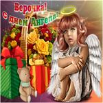 Открытка с днем ангела Вера с ангелочком