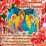 Пусть Троица вас хранит от злых духов