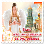 Пусть твой ангел хранитель от беды защищает
