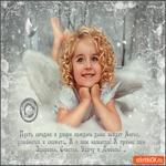 Пусть ангел в дверь зайдёт