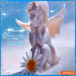 Пусть ангел вас хранит