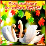 Пусть этой осенью вас согревает большая любовь