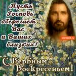 Пусть Господь оберегает вас - С вербным Воскресеньем
