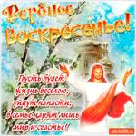 Пусть в семье царит лишь счастье - Вербное Воскресенье