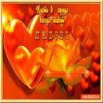Пусть в сердце всегда живёт любовь и доброта