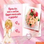 Мерцающая открытка  с пожеланиями с ангелом