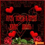 Пусть всегда в сердце живет любовь