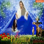 Радоница - Весенний праздник поминовения