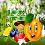 Радостная открытка доброе утро