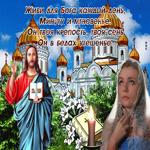 Религиозная картинка со стихами